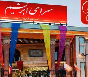 تصویر نمای خارجی سرای ایرانی