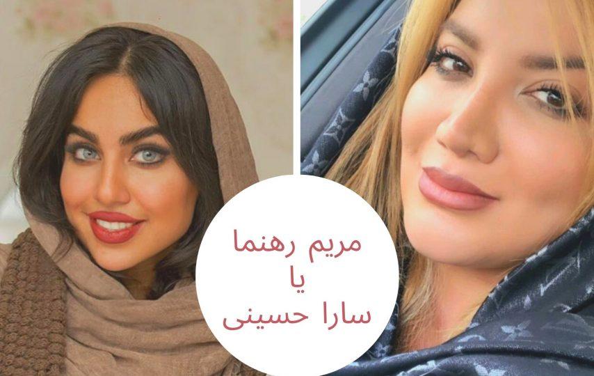 مریم رهنما یا سارا حسینی